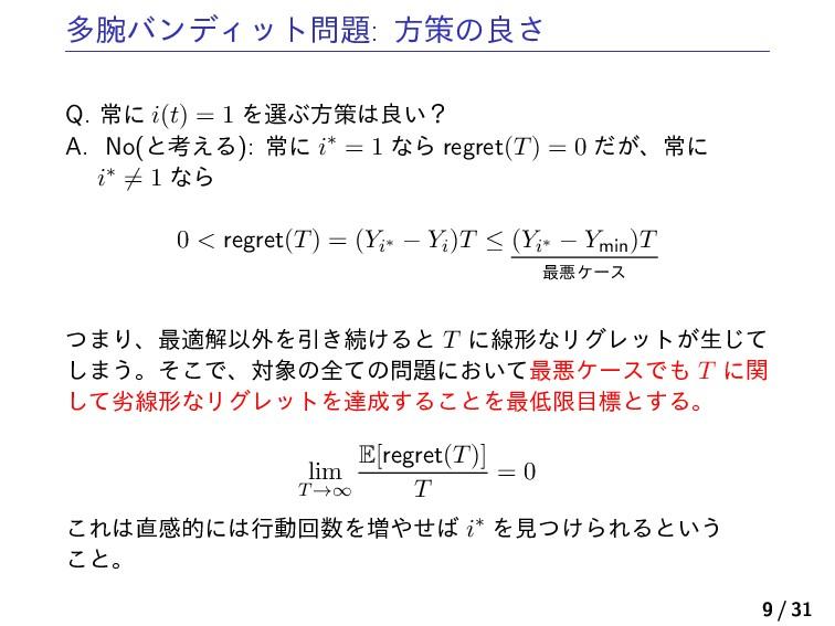 ଟόϯσΟοτ: ํࡦͷྑ͞ Q. ৗʹ i(t) = 1 ΛબͿํࡦྑ͍ʁ A. N...