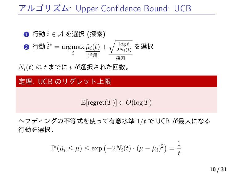 ΞϧΰϦζϜ: Upper Confidence Bound: UCB 1 ߦಈ i ∈ A Λ...