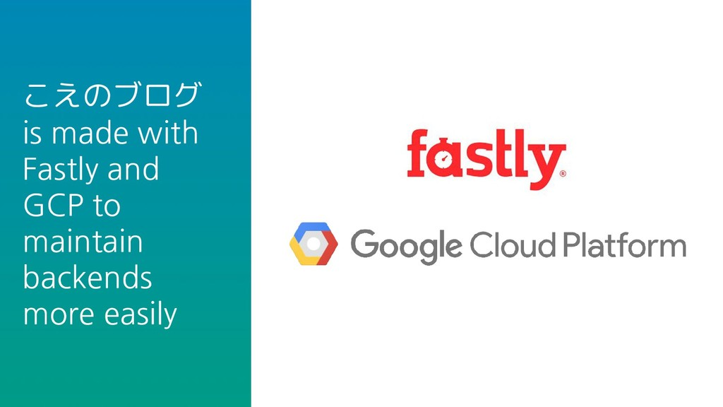 こえのブログ is made with Fastly and GCP to maintain ...