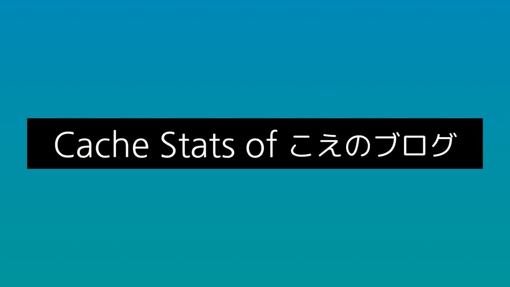 Cache Stats of こえのブログ