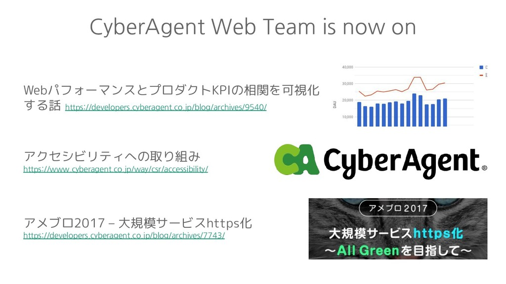 CyberAgent Web Team is now on WebパフォーマンスとプロダクトK...