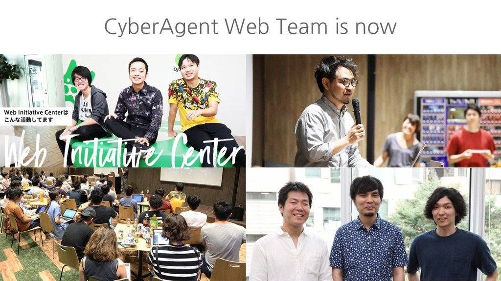 CyberAgent Web Team is now