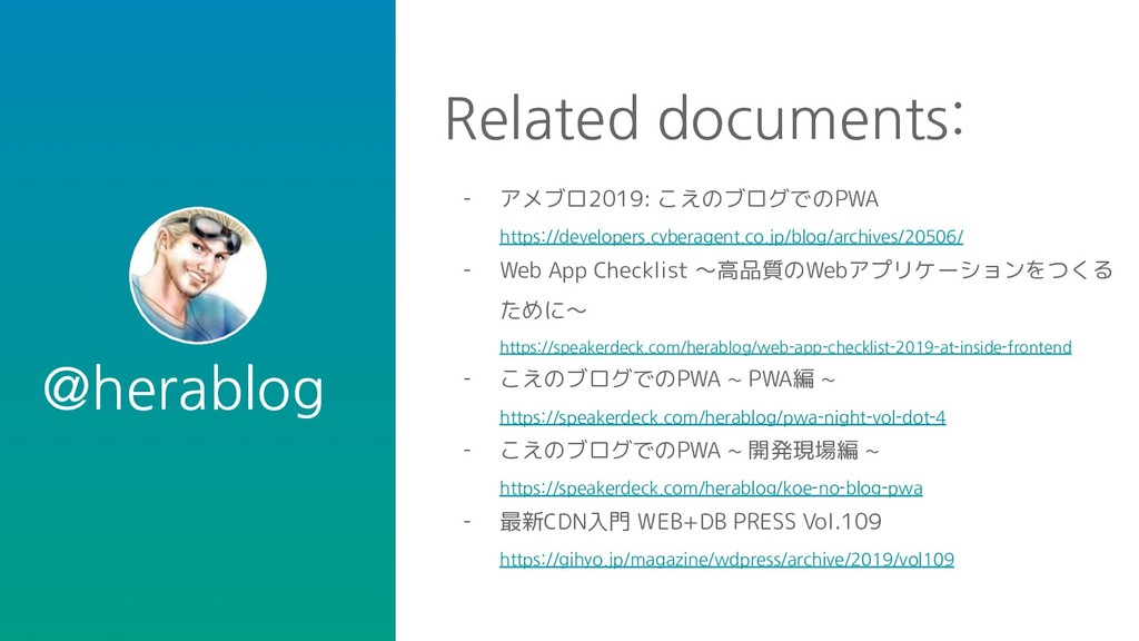 @herablog Related documents: - アメブロ2019: こえのブログ...