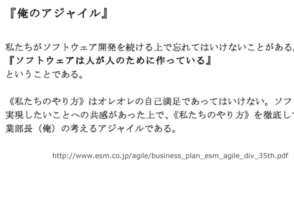 http://www.esm.co.jp/agile/business_plan_esm_ag...
