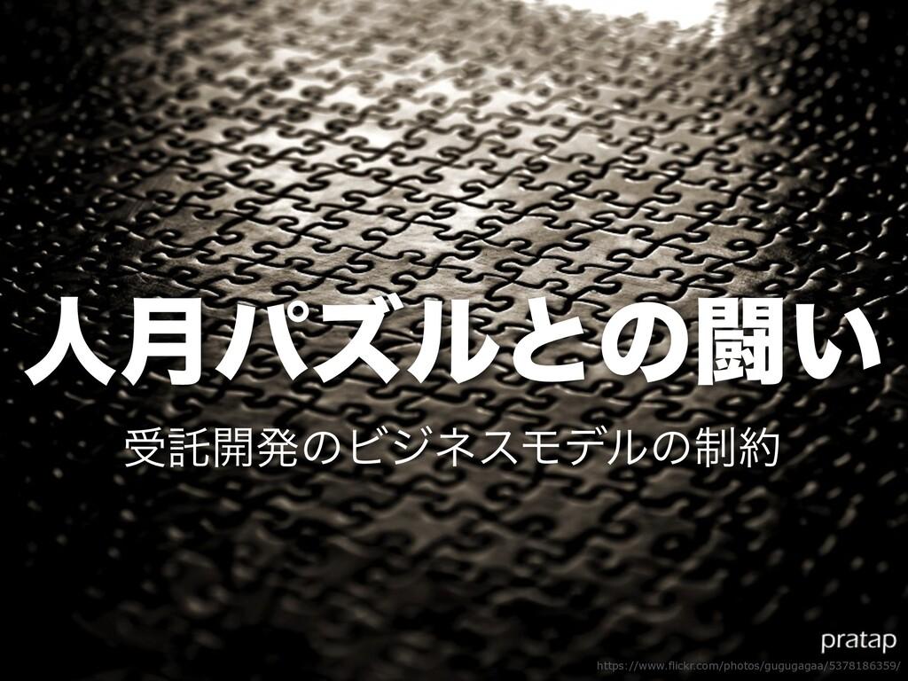 ਓ݄ύζϧͱͷಆ͍ https://www.flickr.com/photos/gugugag...