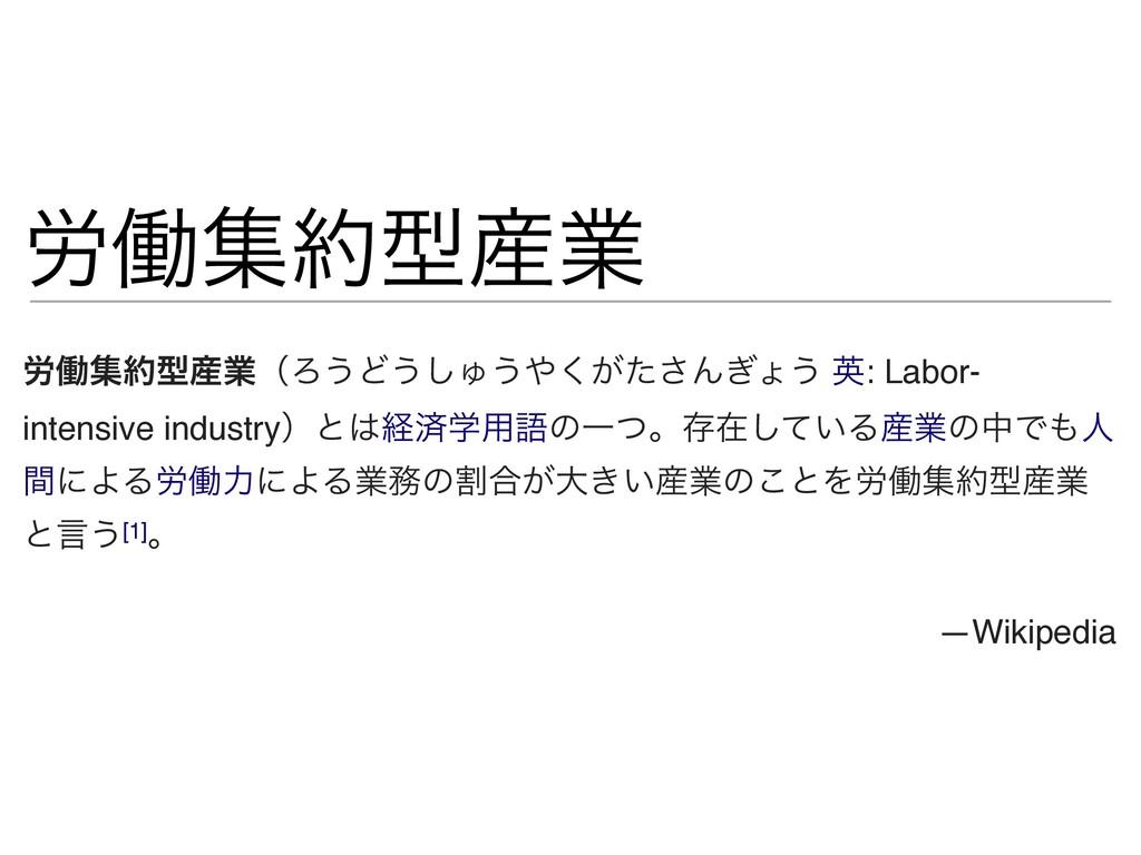࿑ಇूܕۀ ࿑ಇूܕۀʢΖ͏Ͳ͏͠Ύ͏͕ͨ͘͞Μ͗ΐ͏ ӳ: Labor- int...