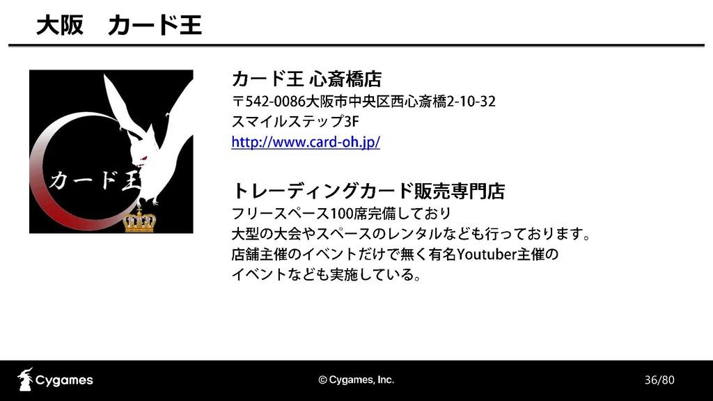 36/80 大阪 カード王