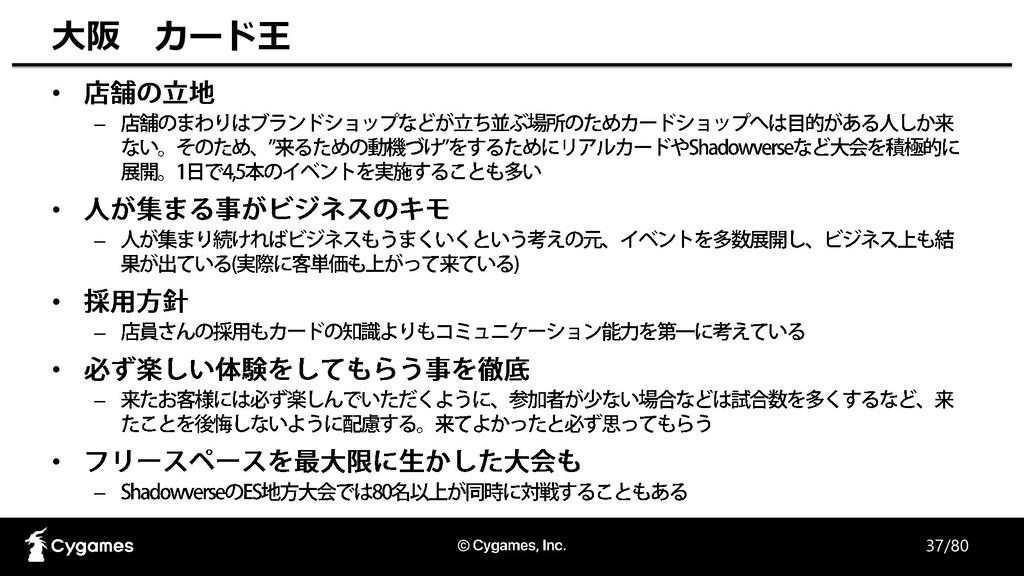 • – • – • – • – • – 37/80 大阪 カード王