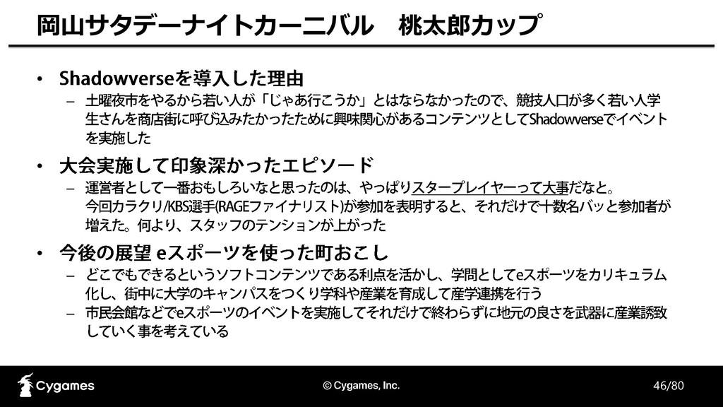 46/80 岡山サタデーナイトカーニバル 桃太郎カップ • – • – • – –