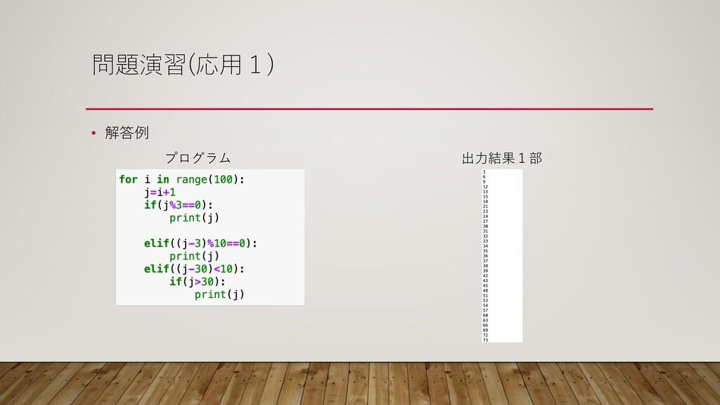 問題演習(応⽤1) • 解答例 プログラム 出⼒結果1部