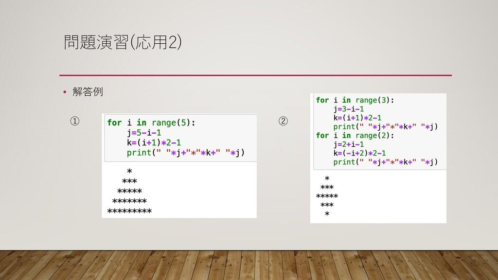 問題演習(応⽤2) • 解答例 ① ②