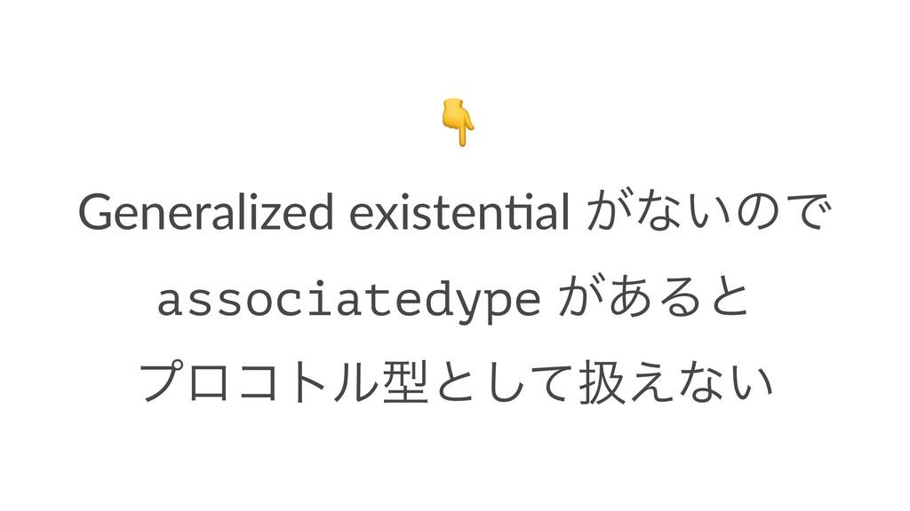 ! Generalized existen.al ͕ͳ͍ͷͰ associatedype ͕͋...