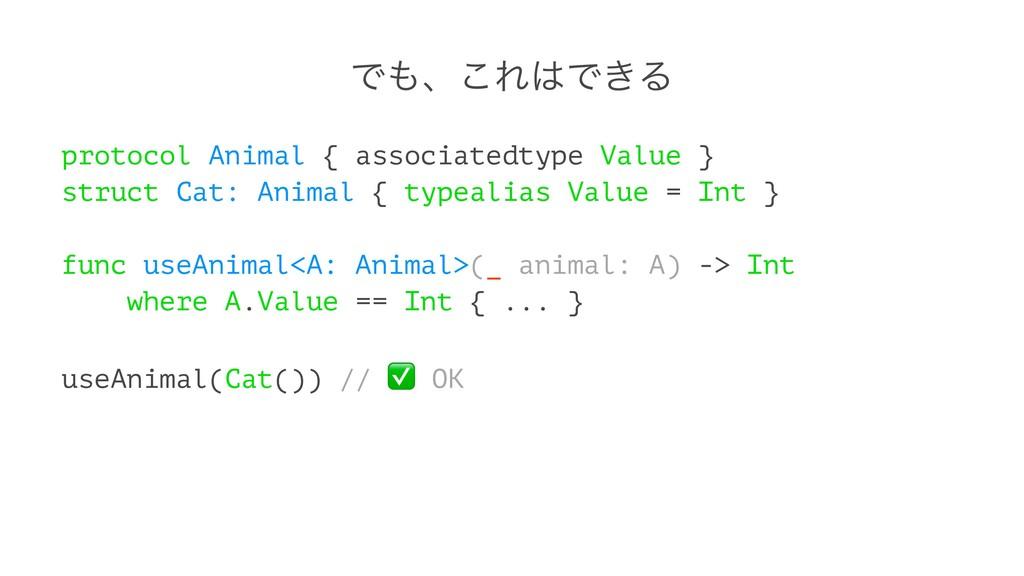 Ͱɺ͜ΕͰ͖Δ protocol Animal { associatedtype Valu...
