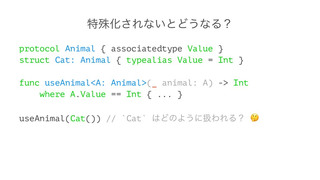 ಛघԽ͞Εͳ͍ͱͲ͏ͳΔʁ protocol Animal { associatedtype ...