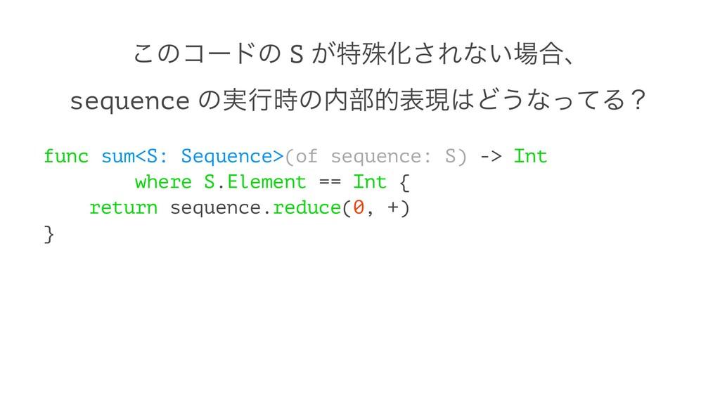 ͜ͷίʔυͷ S ͕ಛघԽ͞Εͳ͍߹ɺ sequence ͷ࣮ߦͷ෦తදݱͲ͏ͳͬͯΔ...