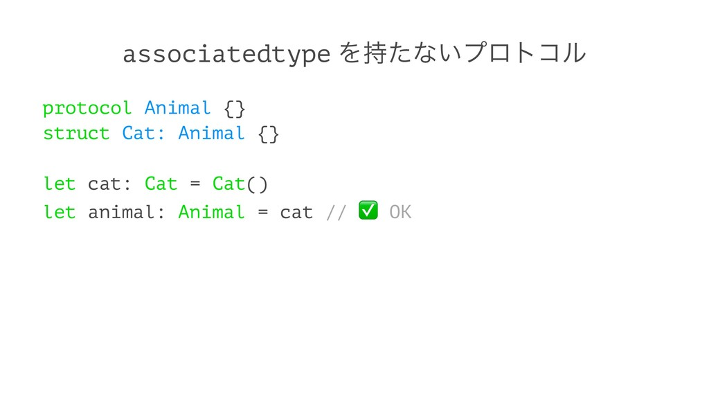 associatedtype Λͨͳ͍ϓϩτίϧ protocol Animal {} st...
