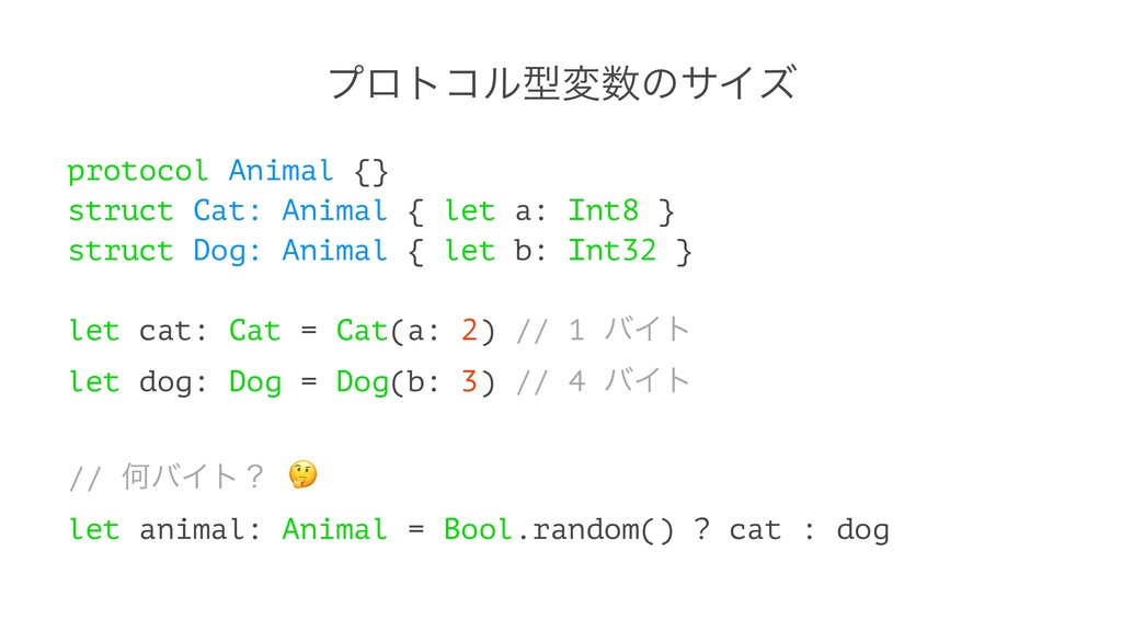 ϓϩτίϧܕมͷαΠζ protocol Animal {} struct Cat: Ani...