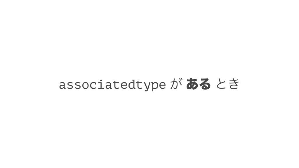 associatedtype ͕ ͋Δ ͱ͖