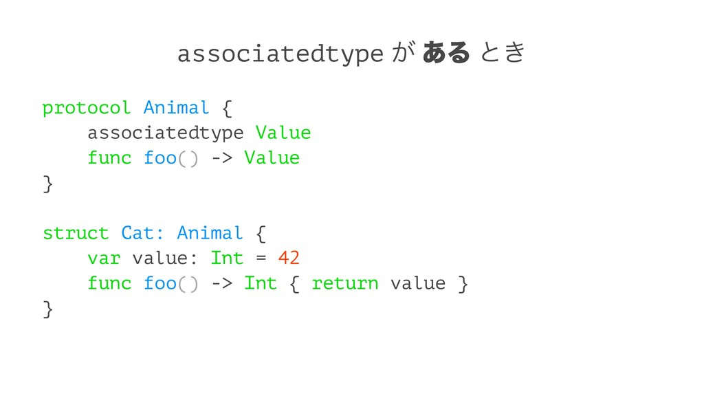 associatedtype ͕ ͋Δ ͱ͖ protocol Animal { associ...