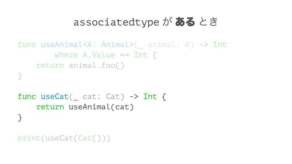 associatedtype ͕ ͋Δ ͱ͖ func useAnimal<A: Animal...