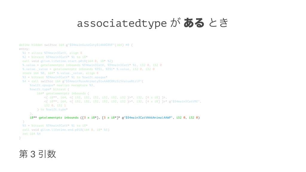 associatedtype ͕ ͋Δ ͱ͖ define hidden swiftcc i6...