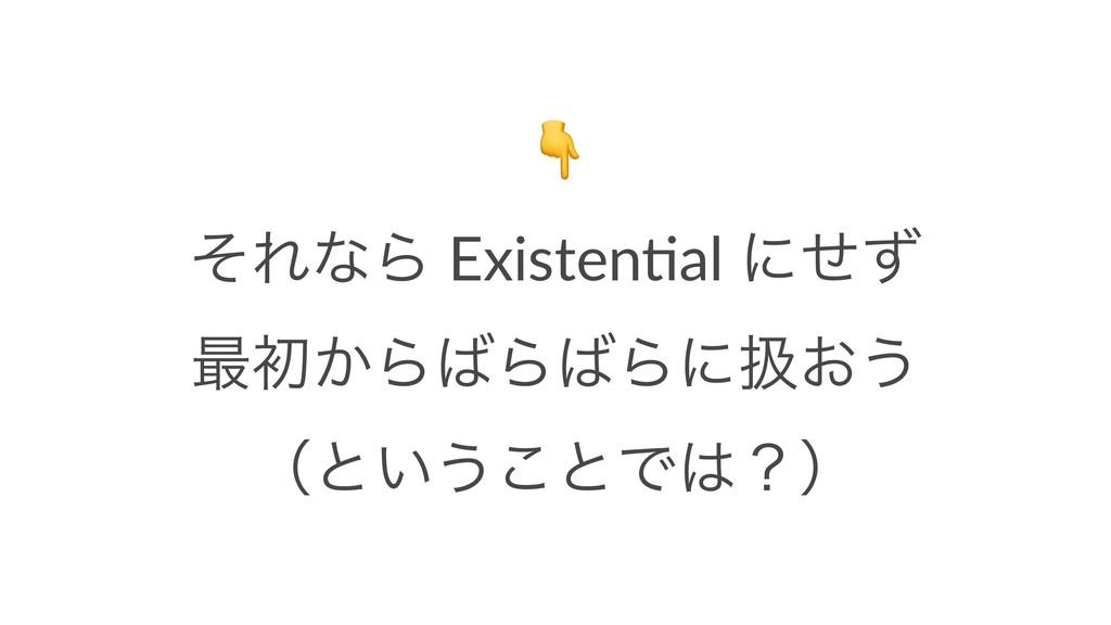 ! ͦΕͳΒ Existen)al ʹͤͣ ࠷ॳ͔ΒΒΒʹѻ͓͏ ʢͱ͍͏͜ͱͰʁʣ