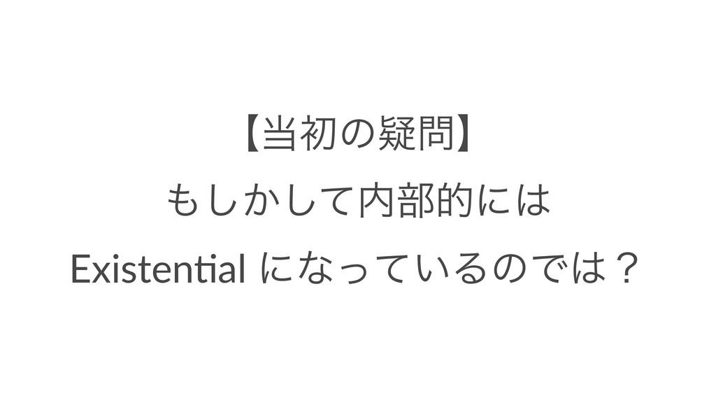 ʲॳͷٙʳ ͔ͯ͠͠෦తʹ Existen(al ʹͳ͍ͬͯΔͷͰʁ