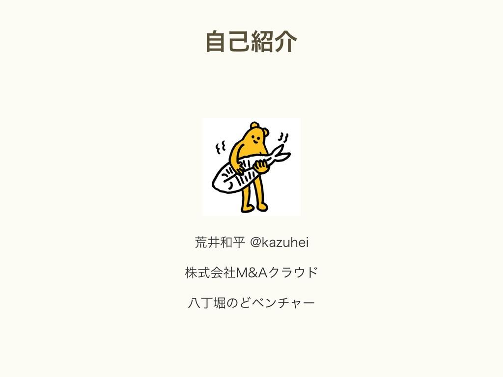 "ࣗݾհ ߥҪฏ!LB[VIFJ גࣜձࣾ.""Ϋϥυ ീஸງͷͲϕϯνϟʔ"