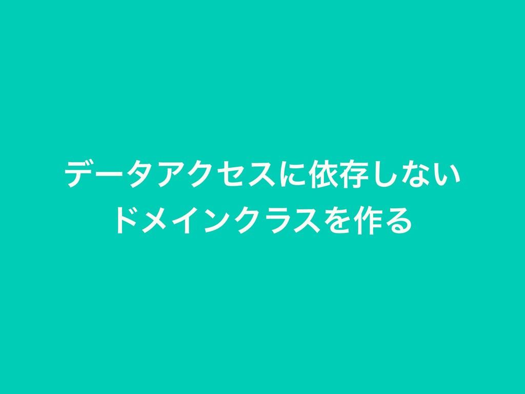 σʔλΞΫηεʹґଘ͠ͳ͍ υϝΠϯΫϥεΛ࡞Δ