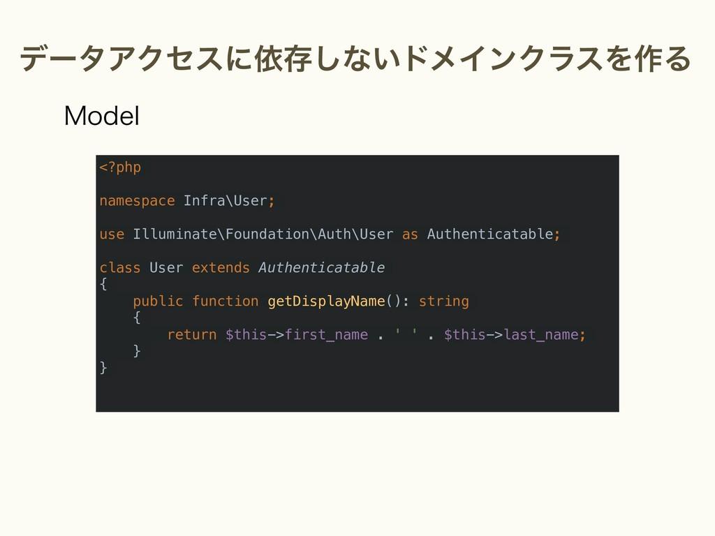 σʔλΞΫηεʹґଘ͠ͳ͍υϝΠϯΫϥεΛ࡞Δ <?php namespace Infra\U...