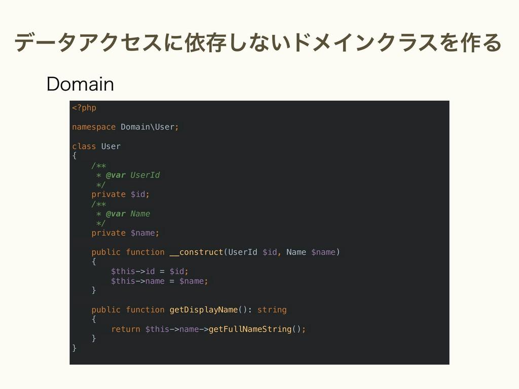 σʔλΞΫηεʹґଘ͠ͳ͍υϝΠϯΫϥεΛ࡞Δ <?php namespace Domain\...