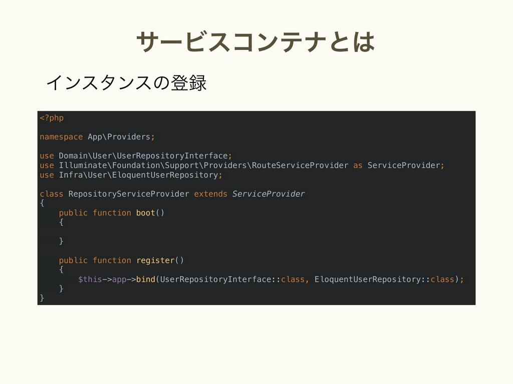 αʔϏείϯςφͱ <?php namespace App\Providers; use D...