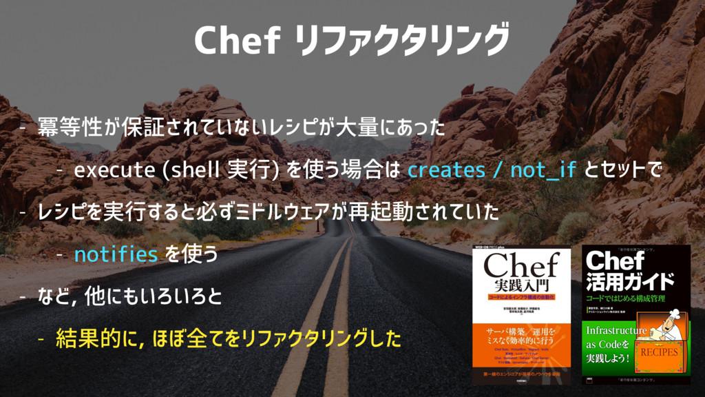 Chef リファクタリング - 冪等性が保証されていないレシピが大量にあった - execut...