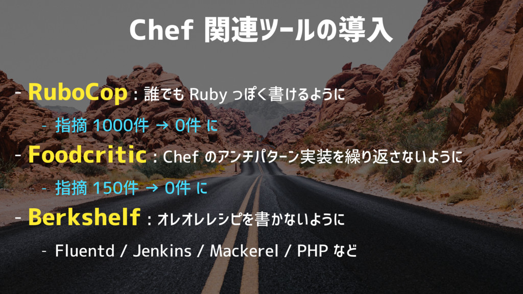 Chef 関連ツールの導入 - RuboCop : 誰でも Ruby っぽく書けるように - ...
