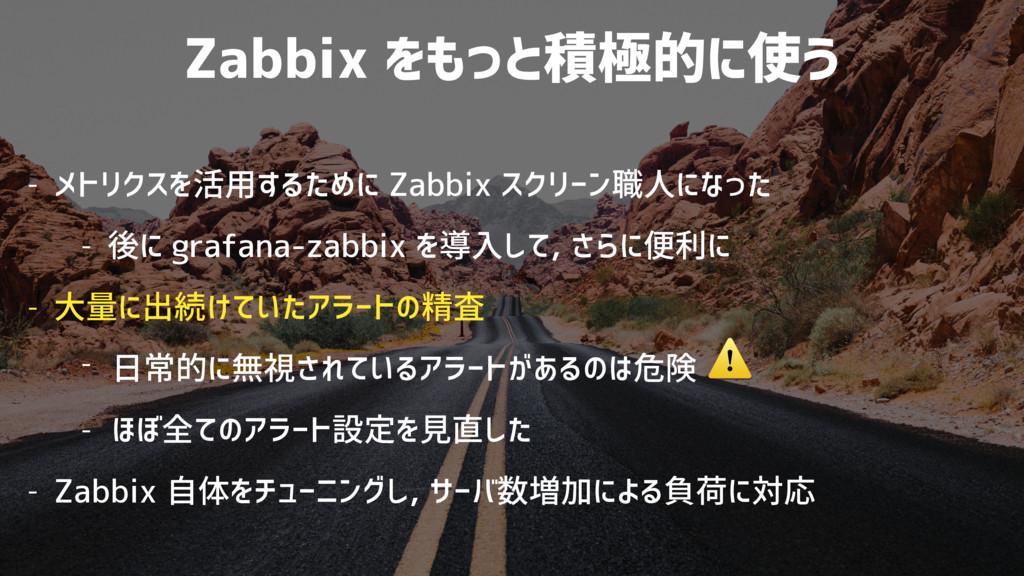 Zabbix をもっと積極的に使う - メトリクスを活用するために Zabbix スクリーン職...