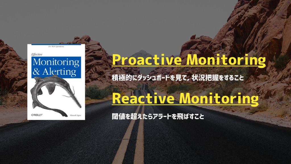 Proactive Monitoring 積極的にダッシュボードを見て, 状況把握をすること ...