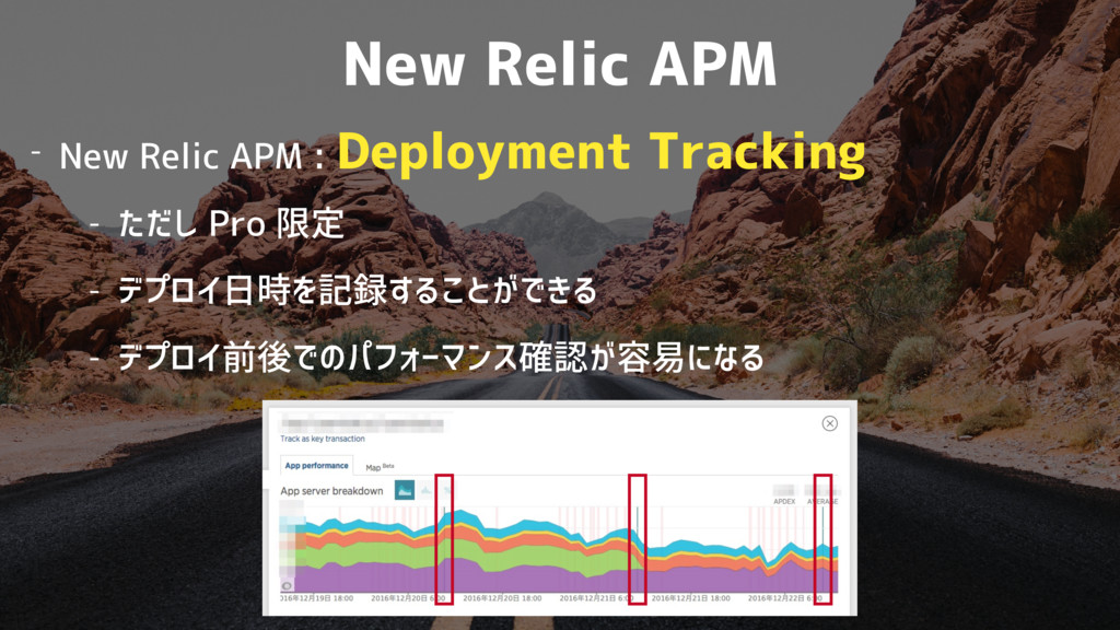 New Relic APM - New Relic APM : Deployment Trac...