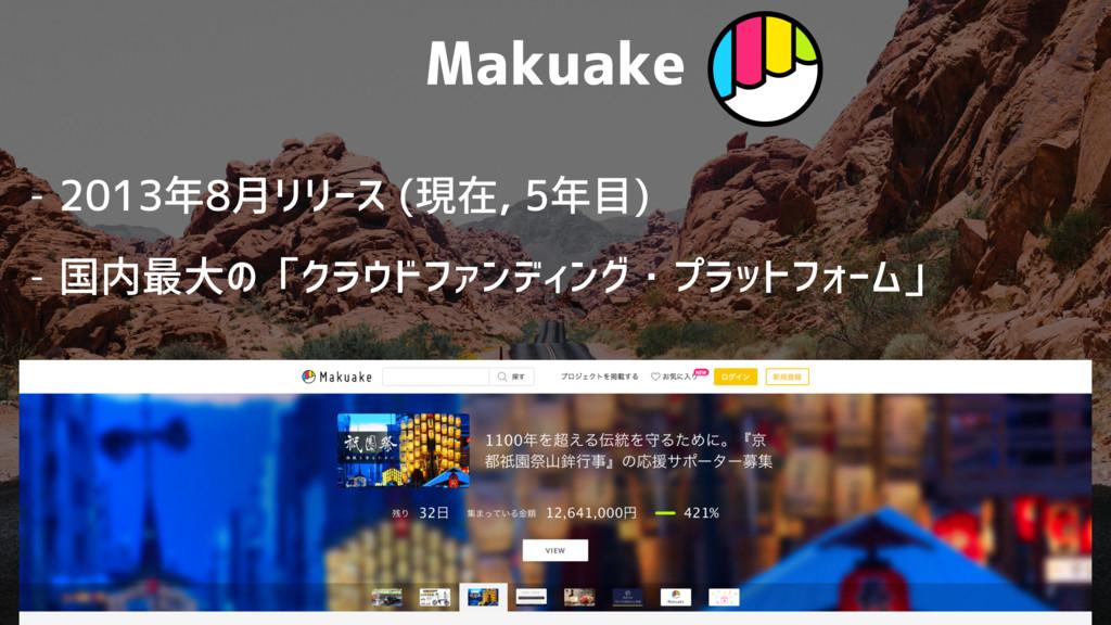 Makuake - 2013年8月リリース (現在, 5年目) - 国内最大の「クラウドファン...