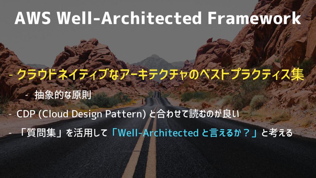 AWS Well-Architected Framework - クラウドネイティブなアーキテ...