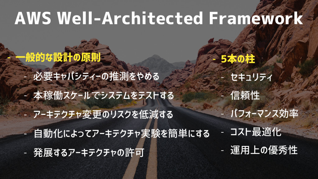 AWS Well-Architected Framework - 一般的な設計の原則 - 必要...