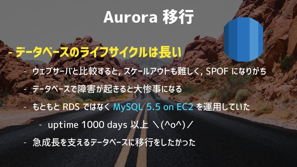 Aurora 移行 - データベースのライフサイクルは長い - ウェブサーバと比較すると, ス...