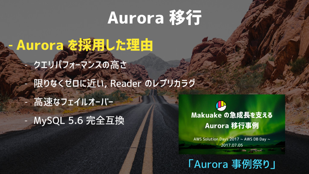 Aurora 移行 - Aurora を採用した理由 - クエリパフォーマンスの高さ - 限り...