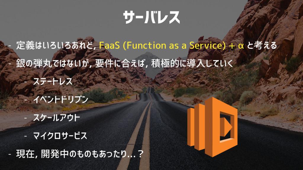 サーバレス - 定義はいろいろあれど, FaaS (Function as a Service...