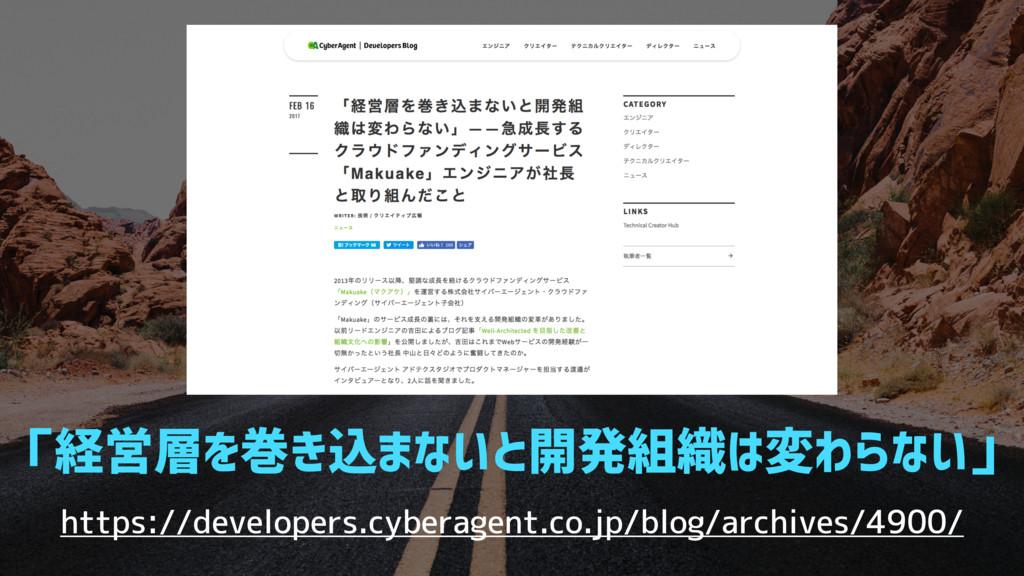 「経営層を巻き込まないと開発組織は変わらない」 https://developers.cybe...