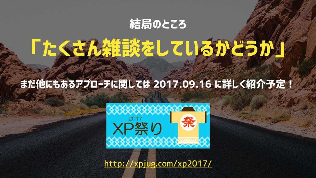 まだ他にもあるアプローチに関しては 2017.09.16 に詳しく紹介予定! http://x...