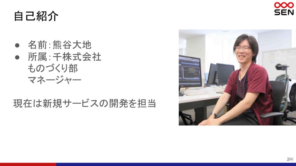 2 自己紹介 ● 名前:熊谷大地 ● 所属:千株式会社 ものづくり部 マネージャー 現在は新...
