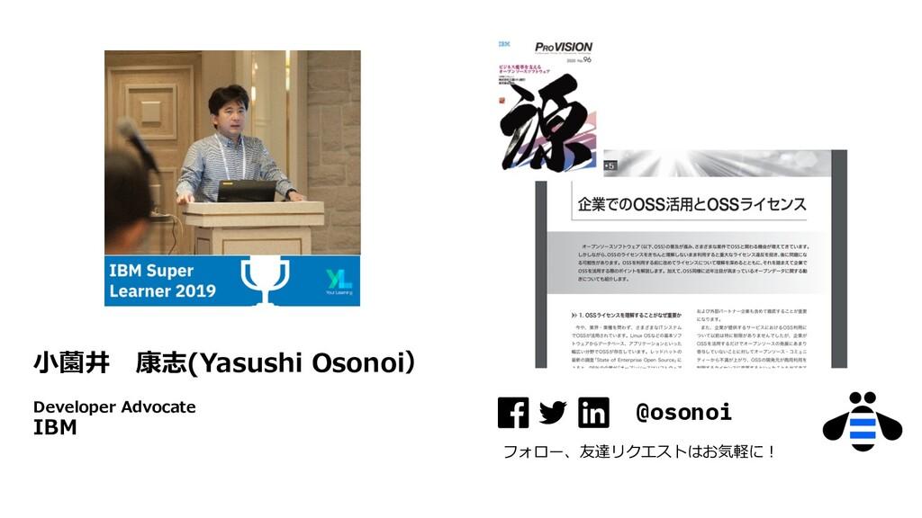 ⼩薗井 康志(Yasushi Osonoi) Developer Advocate IBM @...