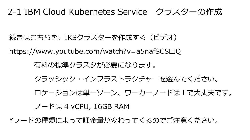 2-1 IBM Cloud Kubernetes Service クラスターの作成 続きはこち...