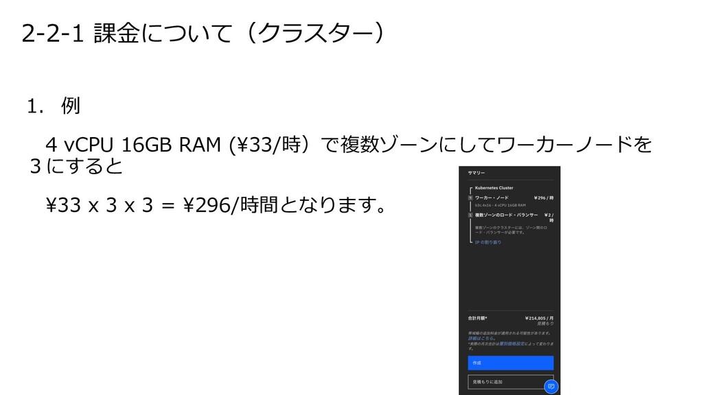 2-2-1 課⾦について(クラスター) 1. 例 4 vCPU 16GB RAM (¥33/時...