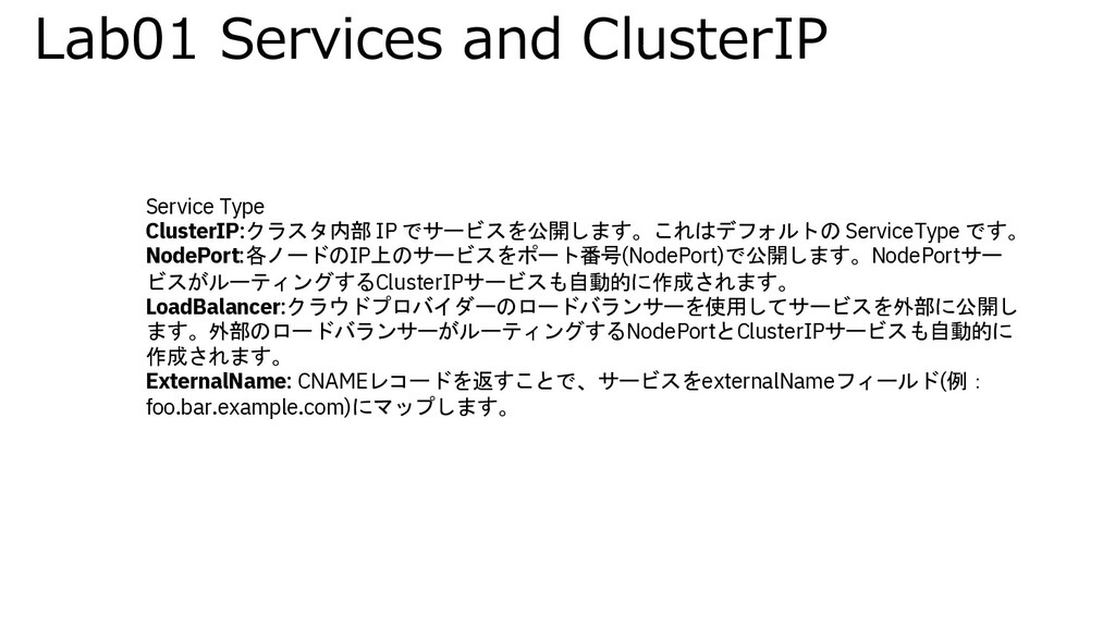 Lab01 Services and ClusterIP Service Type Clust...